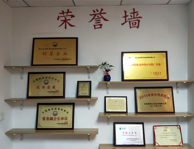 企业荣誉墙