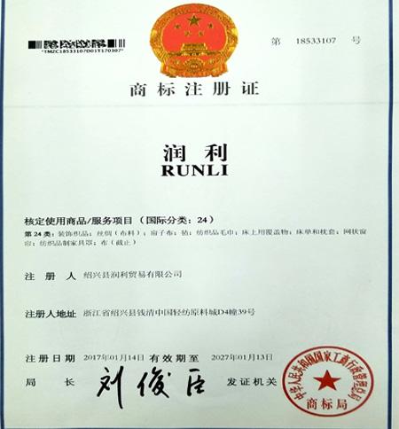 润利商标注册证