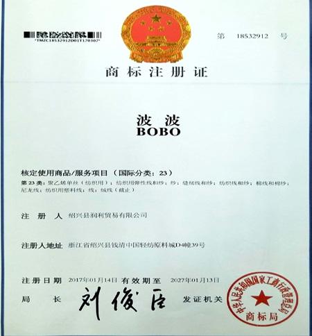 波波 BOBO商标注册证