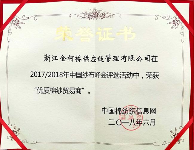 """2017/2018年中国纱布峰会评选活动中,荣获""""优质棉纱贸易商"""""""